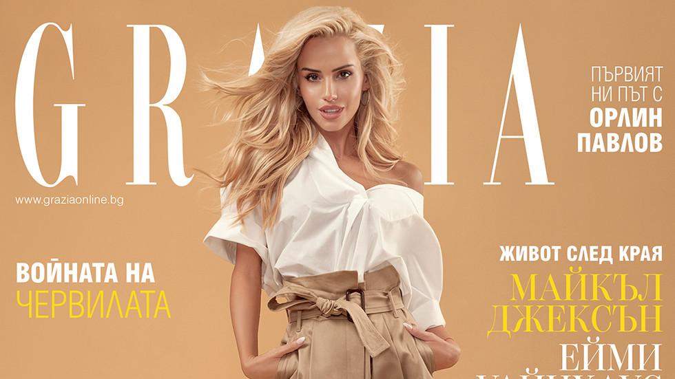 Водещата на Национална лотария Рая Пакова на корицата на GRAZIA