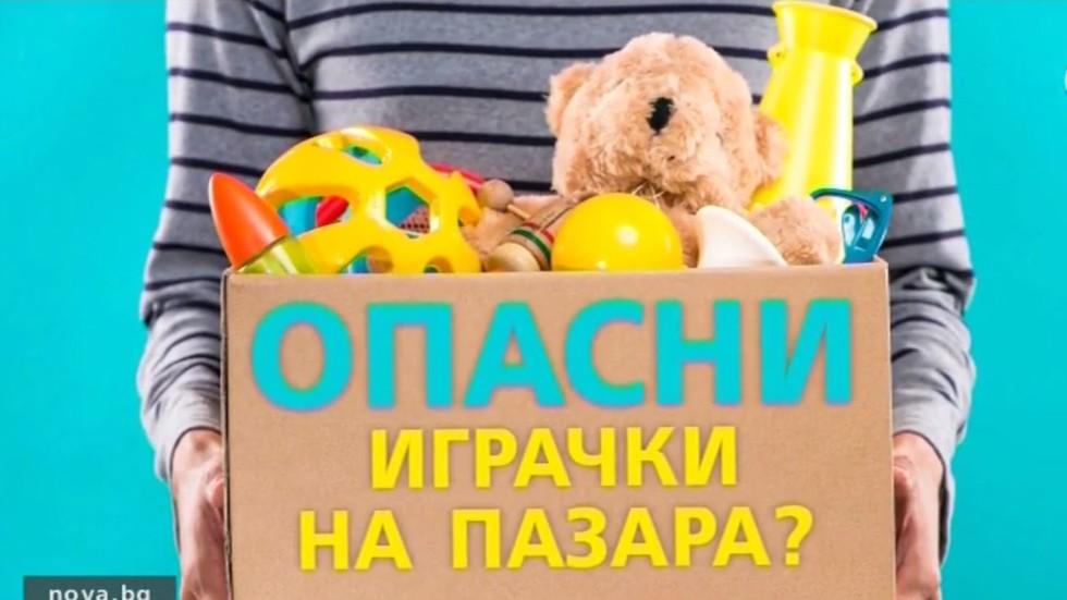 Кои са опасните детски игри на пазара? (ВИДЕО)