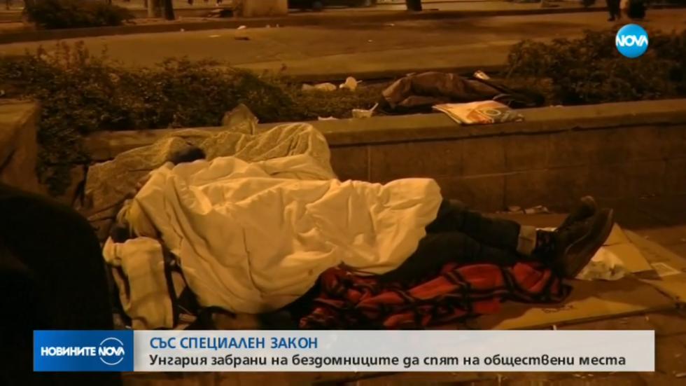 Унгария ще вкарва в затвора спящи по улиците бездомници