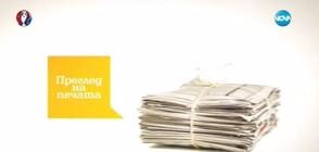 В печата: 70% от българите нямат никакви спестявания