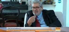 ЕКСКЛУЗИВНО: Стефан Данаилов пред Мира Иванова