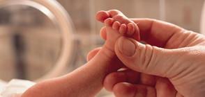 БАБИНДЕН Е: Денят на родилната помощ, акушерките и гинеколозите