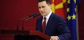 Груевски: С демократични средства ще се борим срещу антидържавното поведение