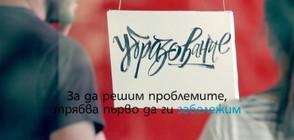 """""""Мисия Образование"""" за проблемите на учениците, които не говорят български този понеделник по NOVA"""