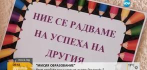 """""""МИСИЯ ОБРАЗОВАНИЕ"""": Къде първокласниците не знаят български?"""