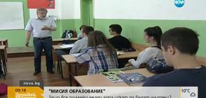 """""""МИСИЯ ОБРАЗОВАНИЕ"""": Кога ще има млади учители в училище?"""