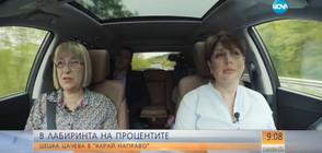 """Цачева в """"Карай направо"""": Ще бъда всеотдайна към нацията като майка"""