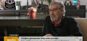Стефан Данаилов: Аз съм за промяната, не за подмяната