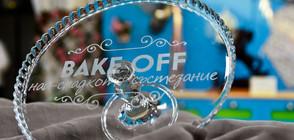 """Време е за """"английска"""" надпревара в """"Bake Off: най-сладкото състезание"""""""