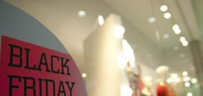 """Експерт за """"черния петък"""": Може да има нелоялни търговски практики"""