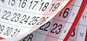 Решават до края на август колко дълга ще бъде лятната ваканция на учениците