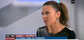 Миролюба Бенатова представя: 48 часа Хитрино