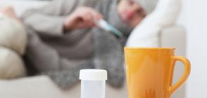 В кои градове има грипна епидемия?