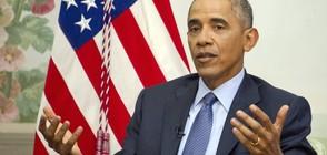 Обама: В интерес на САЩ са конструктивни отношения с Русия