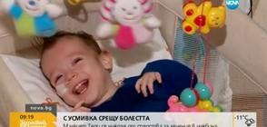 С УСМИВКА СРЕЩУ БОЛЕСТТА: Дете се нуждае от средства за лечение в чужбина