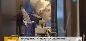 Президентската библиотека отваря врати (ВИДЕО)