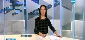Новините на NOVA (18.01.2017 - обедна)