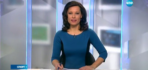 Спортни новини (18.01.2017 - централна)
