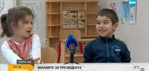Детски размисли за президента (ВИДЕО)