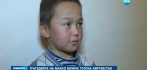 Трагедията на малко момче трогна Киргизстан (ВИДЕО)