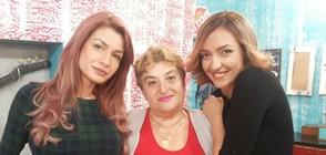 """Женски сблъсък между поколенията в """"София – Ден и Нощ"""""""