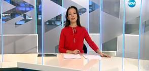 Новините на NOVA (19.01.2017 - обедна)