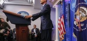 ПОСЛЕДНА ПРЕСКОНФЕРЕНЦИЯ: Барак Обама даде съвети на новия президент