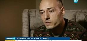 ЕКСКЛУЗИВНО ПРЕД NOVA: Говори машинистът от влака-убиец в Хитрино