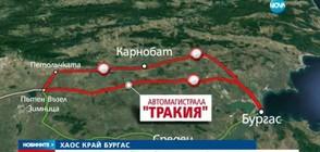 """ХАОС: Снегът затвори АМ """"Тракия"""" и стария път към Бургас"""