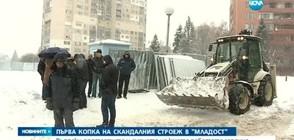 """Първа копка на скандален строеж в """"Младост"""""""