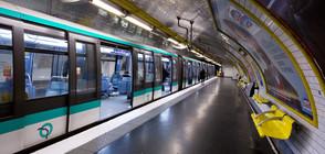 Мъж нападна с нож посетители на парижкото метро