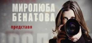 """""""Миролюба Бенатова представя"""": Медиците след Либия - 10 години свобода"""