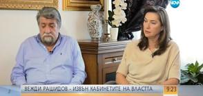 Вежди Рашидов - извън кабинетите на властта