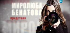 """Миролюба Бенатова представя: Котарашки и неговата музика за """"Оскар"""""""