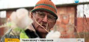 """""""Пълен абсурд"""": Пенсионер полудя от любов (ВИДЕО)"""