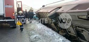 Автобус с 40 пътници се обърна край Драгичево (ВИДЕО+СНИМКИ)