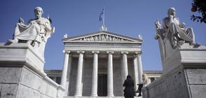 Гърция отстъпи заради нова спасителна помощ
