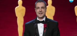 """Българинът, носител на """"Оскар"""": Тази награда е резултат от работата на много хора"""