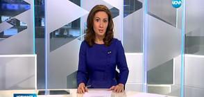 Новините на NOVA (22.02.2017 - късна)