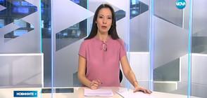Новините на NOVA (23.02.2017 - следобедна)