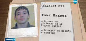 Беглецът от затвора в Пловдив се уплашил от карцер