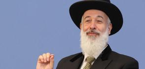 Затвор за бивш главен равин на Израел, вземал огромни подкупи