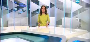 Новините на NOVA (24.02.2017 - късна)