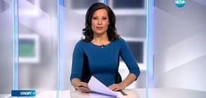 Спортни новини (25.02.2017 - централна)