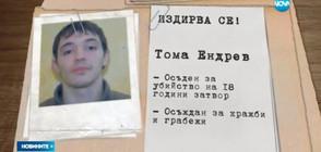 ЧРЕЗ ХИТРОСТ: Заловиха убиеца, избягал от затвора в Пловдив