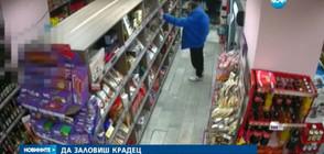 Магазинерка сама залови крадец (ВИДЕО)