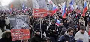 Хиляди руснаци почетоха паметта на Борис Немцов с шествие в Москва (ВИДЕО)