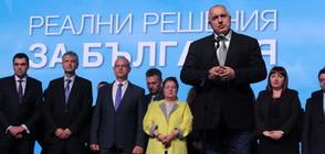 ГЕРБ откри предизборната си кампания