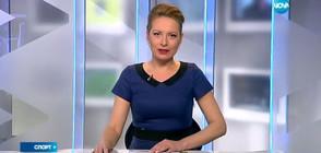 Спортни новини (26.02.2017 - централна)