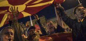 Полицията използва зашеметяващи гранати срещу протестиращите в Скопие (ВИДЕО+СНИМКИ)